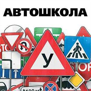 Автошколы Видима