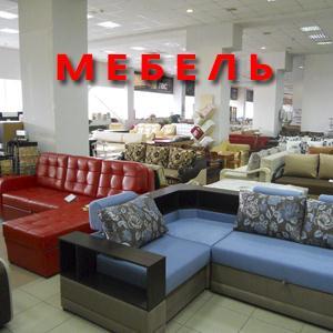 Магазины мебели Видима