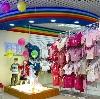 Детские магазины в Видиме