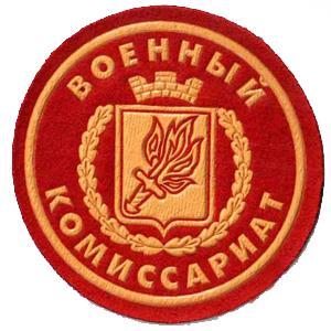 Военкоматы, комиссариаты Видима
